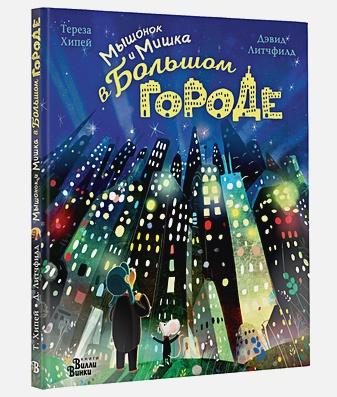 Дэвид Литчфилд, Тереза Хипей - Мышонок и Мишка в Большом городе обложка книги