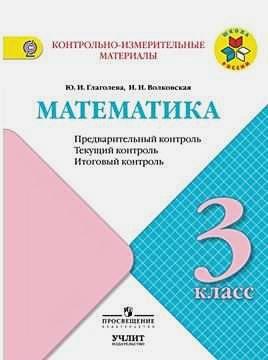 Глаголева Ю.И., Волковская И.И. - Глаголева. Математика: Предварительный контроль, текущий контроль, итоговый контроль. 3 класс обложка книги