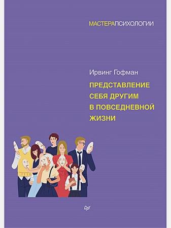 Гофман И. - Представление себя другим в повседневной жизни обложка книги