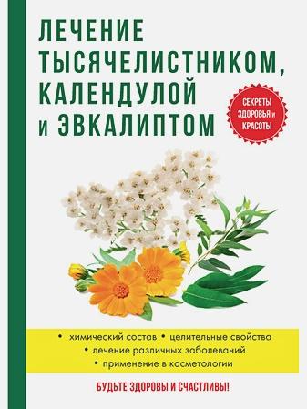 Рощин И.И. - Лечение тысячелистником, календулой и эвкалиптом обложка книги