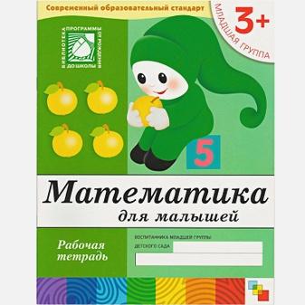 Дарья Денисова - Математика для малышей. Младшая группа. Рабочая тетрадь обложка книги