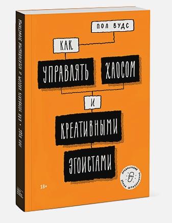 Пол Вудс - Как управлять хаосом и креативными эгоистами обложка книги