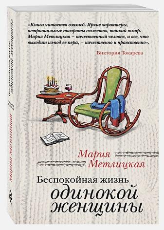 Мария Метлицкая - Беспокойная жизнь одинокой женщины обложка книги
