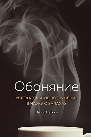 Пелоси П. - Обоняние. Увлекательное погружение в науку о запахах обложка книги
