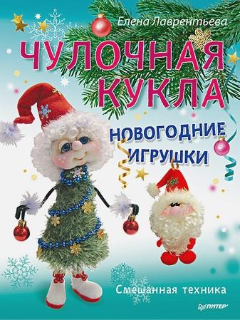 Лаврентьева Е В - Чулочная кукла. Новогодние игрушки обложка книги
