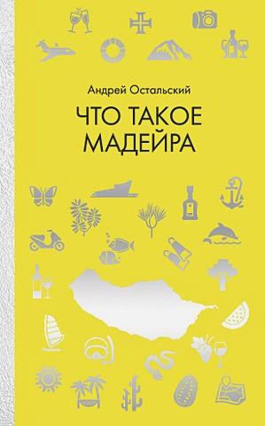 Остальский А. - Что такое Мадейра обложка книги