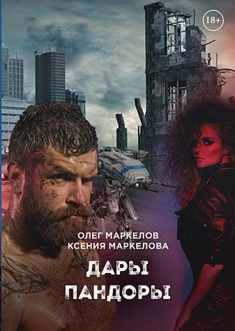Маркелов О., Маркелова К. - Дары Пандоры обложка книги