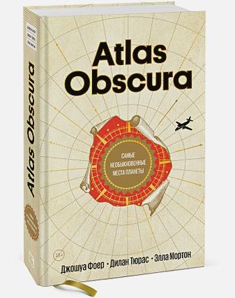 Джошуа Фоер, Дилан Тюрас, Элла Мортон - Atlas Obscura. Самые необыкновенные места планеты обложка книги