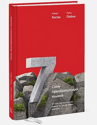 Роберт Киган, Лайза Лейхи - Семь преобразующих языков. От того, как мы говорим, зависит то, как мы будем работать обложка книги
