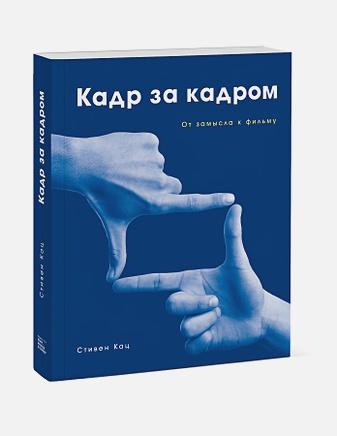 Стивен Кац - Кадр за кадром. От замысла к фильму обложка книги