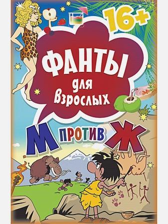 """Фанты для взрослых """"М против Ж"""" 16+"""
