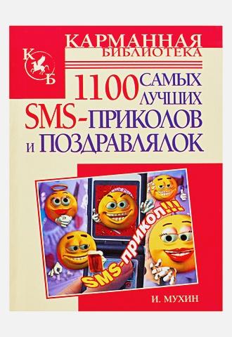 Мухин И. - 1100 самых лучших SMS-приколов и поздравлялок обложка книги