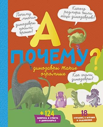 Мативе Э. - А почему динозавры такие огромные? обложка книги