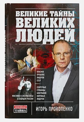 Игорь Прокопенко - Великие тайны великих людей обложка книги