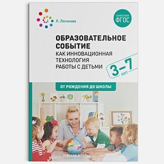Логинова Л. . - Образовательное событие как инновационная технология работы с детьми 3-7 лет обложка книги