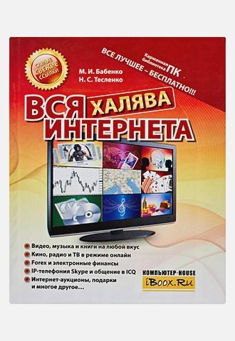 Бабенко М.И. - Вся халява Интернета обложка книги