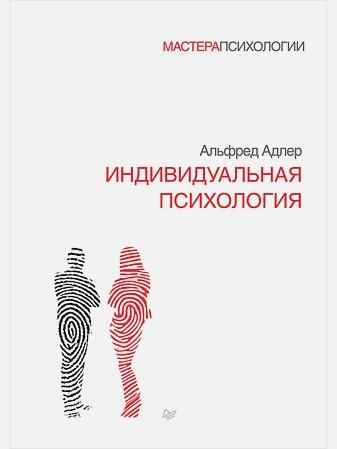 Адлер А - Индивидуальная психология обложка книги