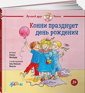 Шнайдер Л. - Конни празднует день рождения. обложка книги
