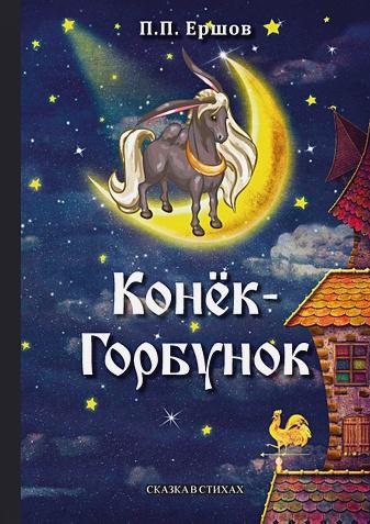 Ершов П.П. - Конек-Горбунок: сказка в стихах обложка книги