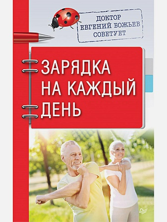 Божьев Е.Н. - Доктор Евгений Божьев советует. Зарядка на каждый день обложка книги