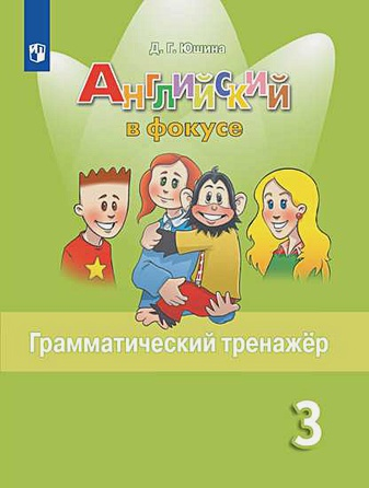 Юшина Д. Г. - Юшина. Английский язык. Грамматический тренажер. 3 класс обложка книги