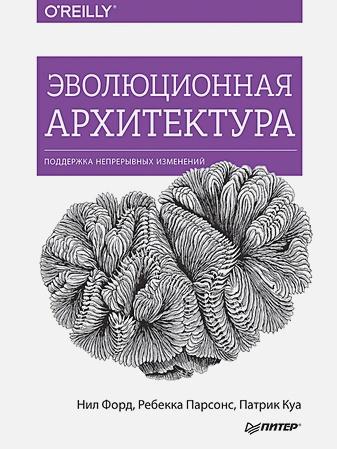 Форд Н - Эволюционная архитектура. Поддержка непрерывных изменений обложка книги