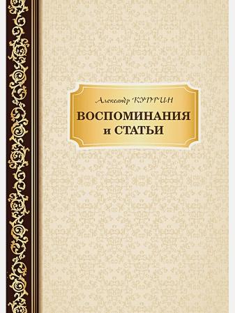 Куприн А. - Воспоминания и статьи обложка книги