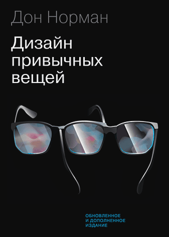 Дональд Норман - Дизайн привычных вещей(Новинка) обложка книги