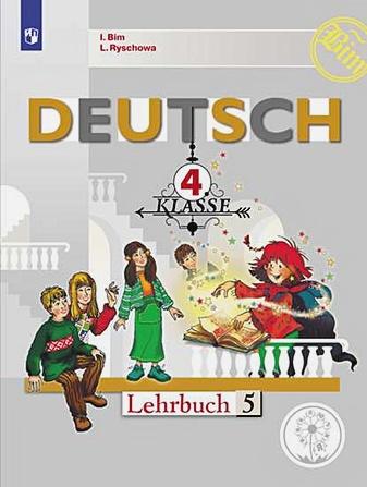 Бим И. Л., Рыжова Л. И. - Бим. Немецкий язык. 4 класс. В 5-и ч. Ч.5 (для слабовидящих обучающихся) обложка книги
