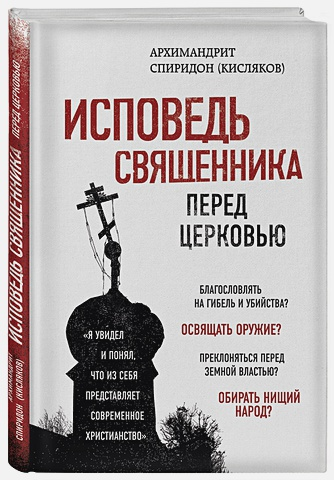 Архимандрит Спиридон (Кисляков) - Исповедь священника перед Церковью обложка книги
