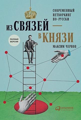 Чернов В. - Из связей – в князи или современный нетворкинг по-русски. Полная версия обложка книги