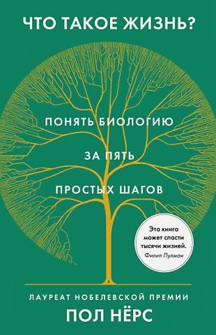 Нёрс П. - Что такое жизнь? Понять биологию за пять простых шагов обложка книги