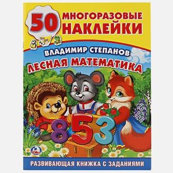 ЛЕСНАЯ МАТЕМАТИКА. В. СТЕПАНОВ  (ОБУЧАЮЩАЯ АКТИВИТИ +50). ФОРМАТ: 214Х290 ММ. в кор.50шт
