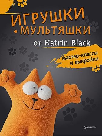 Black K - Игрушки-мультяшки от Katrin Black: мастер-классы и выкройки обложка книги