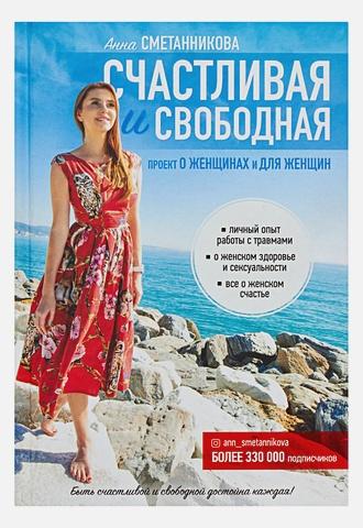 Сметанникова А.В. - Счастливая и свободная обложка книги