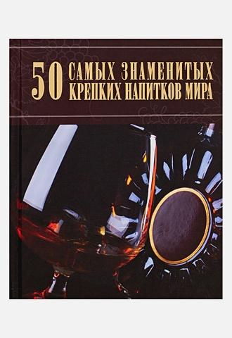 Ермакович Д.И. - 50 самых знаменитых крепких напитков мира обложка книги