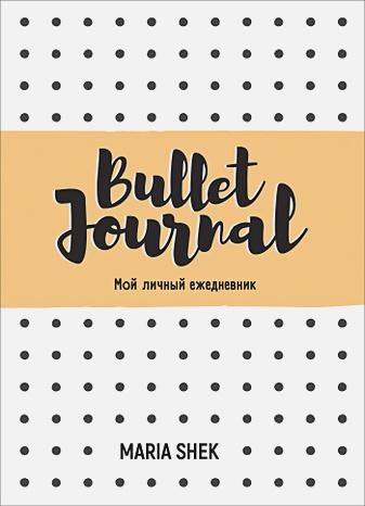 Котятова Н. И. - Bullet-Journal. Мой личный ежедневник обложка книги