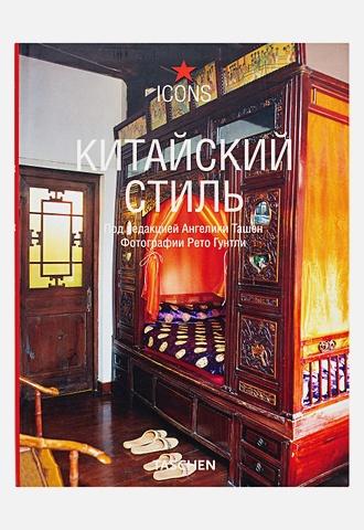 Ташен А. - Китайский стиль обложка книги