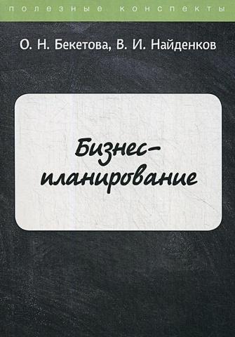 Бекетова О.Н. - Бизнес-планирование обложка книги