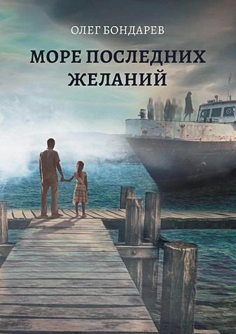 Бондарев О. - Море последних желаний обложка книги