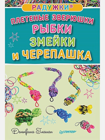 Глашан Д - Радужки®. Плетеные зверюшки. Рыбки, змейки и черепашка обложка книги