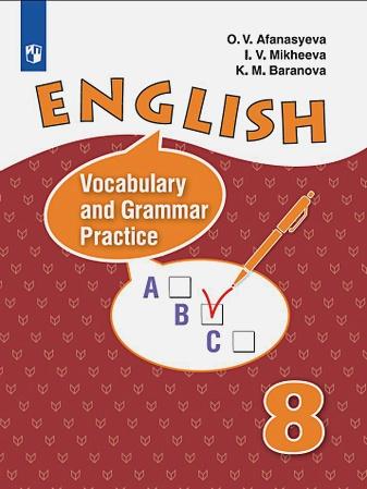 Афанасьева О. В. - Афанасьева. Английский язык. Лексико-грамматический практикум. VIII класс обложка книги