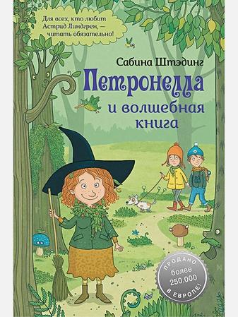 Штэдинг С. - Петронелла и волшебная книга обложка книги