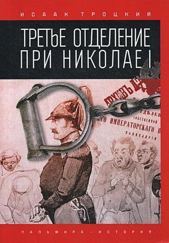 Троцкий И. - Третье отделение при Николае I обложка книги