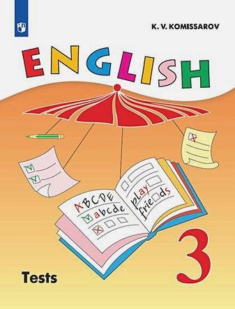 Комиссаров К. В. - Комиссаров. Английский язык. Контрольные и проверочные работы. 3 класс обложка книги