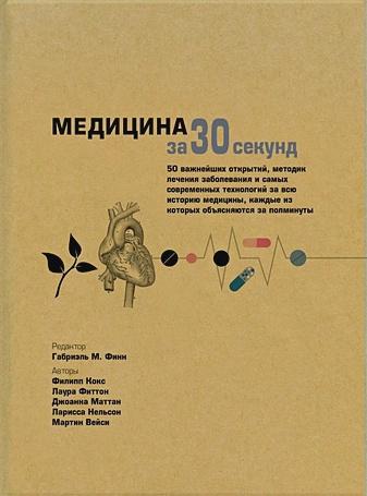 Кокс Ф., Финн Г.М., Фиттон Л., Маттан Д., Нельсон Л., Мейси М. - Медицина за 30 секунд обложка книги