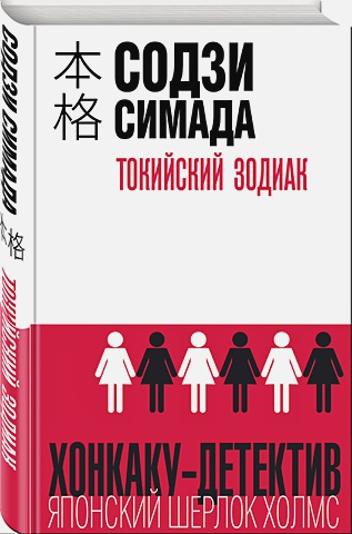 Содзи Симада - Токийский Зодиак обложка книги