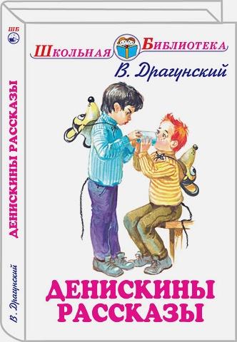 Драгунский В.Ю. - Денискины рассказы обложка книги