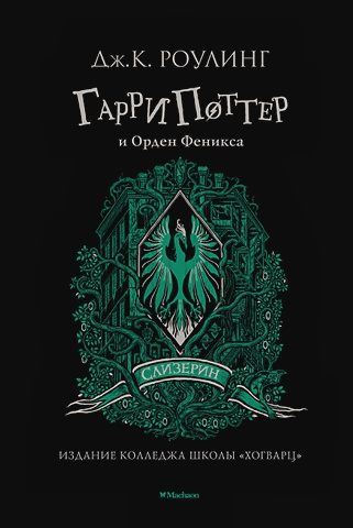 Роулинг Дж.К. - Гарри Поттер и Орден Феникса (Слизерин) обложка книги