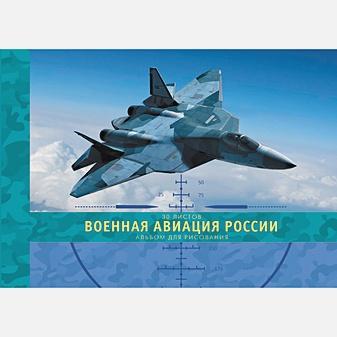 Военная авиация России (А)